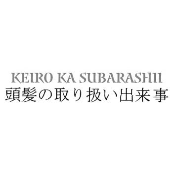 Logo Keiro Kubarashi